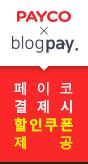 PAYCO 결제 시 3,000원 할인